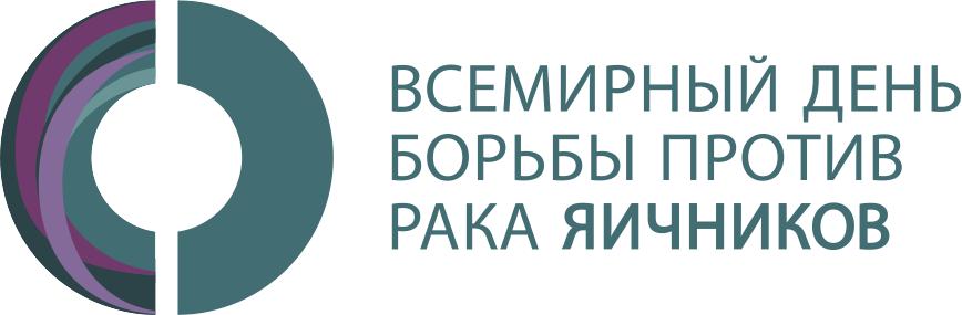 Logo ruso Dia Muncial Cancer Ovario 8 mayo ASACO
